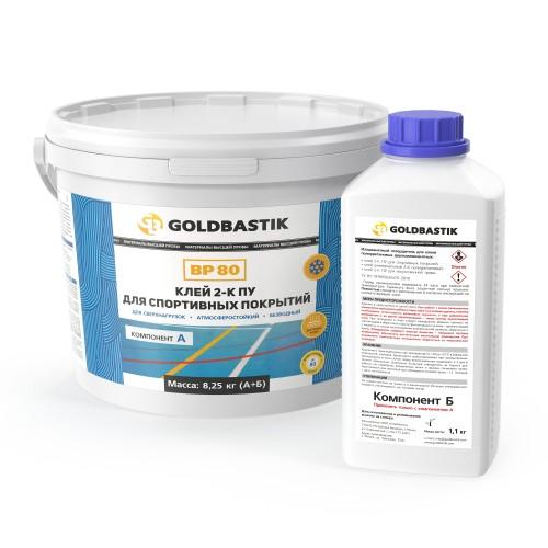Клей 2-К ПУ для спортивных покрытий «GOLDBASTIK BP 80» (А+Б) 8,25 кг. - изображение 1